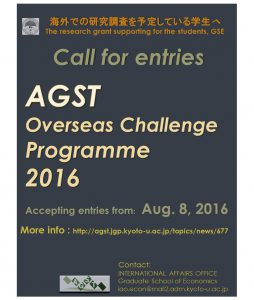 AGST Challenge Programme2