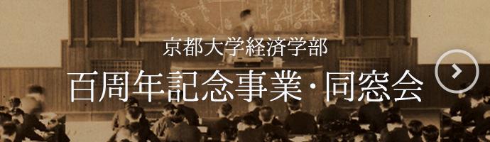京都大学経済学部 百周年記念事業・同窓会