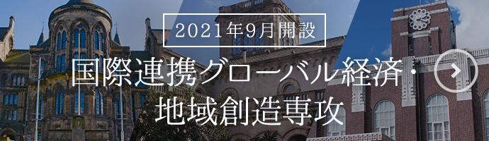 2021年9月  国際連携グローバル経済・地域創造専攻 開設