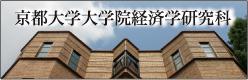 京都大学大学院経済学研究科