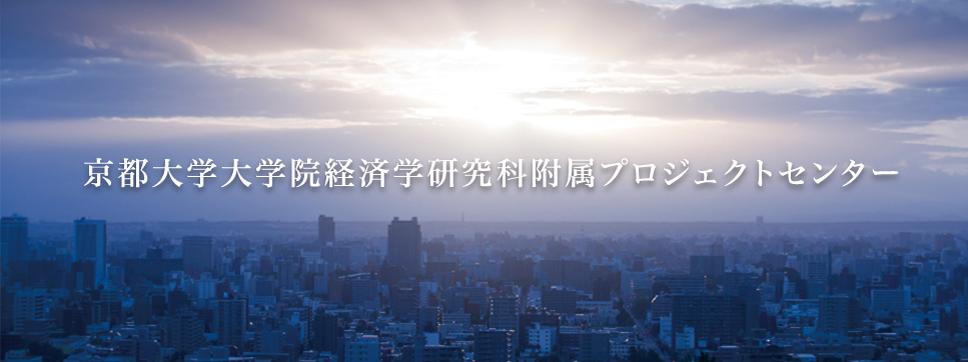 京都大学大学院経済学研究科付属プロジェクトセンター