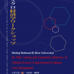 応用ミクロ経済学WS 20150107