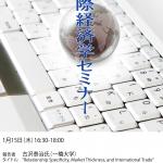 国際経済学セミナーPOP20150115