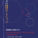 2015.1.16応用ミクロ経済学WS
