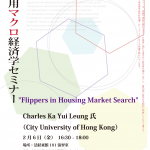 応用マクロ経済学セミナー(20150203)