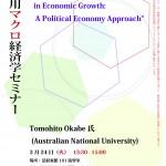 応用マクロ経済学セミナー0324