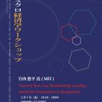 20150507 応用ミクロ経済学WS