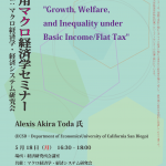 応用マクロ経済学セミナー・経済システム研究.POP