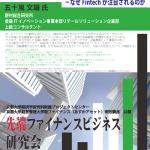 先端ファイナンスビジネス研究会20150603(白文字.ブライト緑)-2