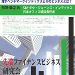 先端ファイナンスビジネス研究会20150708(白文字.ブライト緑)