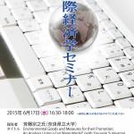 国際経済学セミナーPOP20150617-2