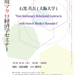 応用マクロ経済学セミナーPOP 10.9