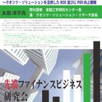 先端ファイナンスビジネス研究会20151028(白文字.ブライト緑)