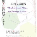 応用マクロ経済学セミナーPOP1  11.27