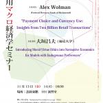 応用マクロ経済学セミナーPOP 11.23