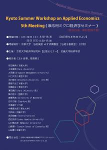 2016  応用ミクロ経済学セミナー