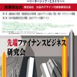 先端ファイナンスビジネス研究会2016.7.13