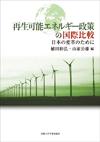 再生可能エネルギー政策の国際比較 -日本の改革のために