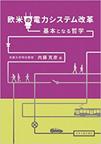 欧米の電力システム改革-基本となる哲学-