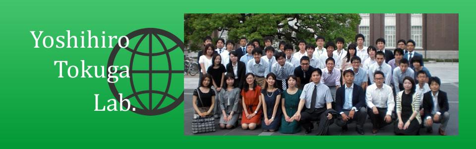 京都大学 経営管理大学院・経済学研究科「徳賀芳弘」研究室
