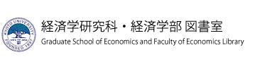 京都大学 大学院経済学研究科・経済学部 図書室