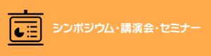 シンポジウム・講演会・セミナー
