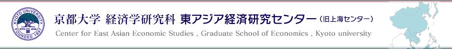 京都大学経済学研究科「京大東アジア経済研究センター」